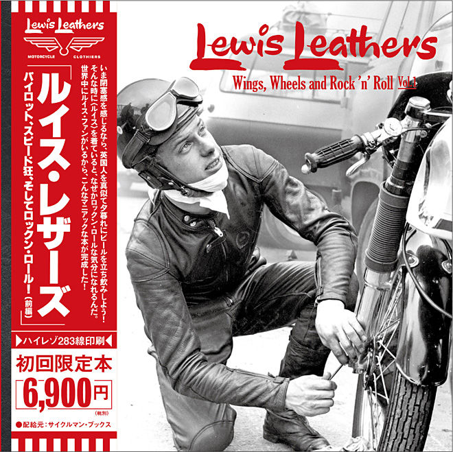 Lewis Leathers Wing, Wheels and Rock 'n' Roll VOl.1